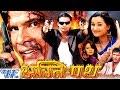 Download HD - अग्निपथ - Bhojpuri Full Movie   Agnipath - Bhojpuri Film   Viraj Bhatt, MP3 song and Music Video