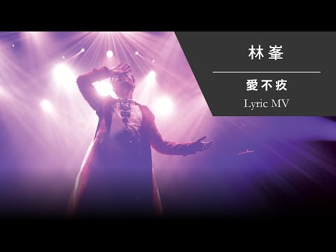 林峯 Raymond Lam《愛不疚》[Heart Attack LF Live in HK 2016] [Lyric MV]