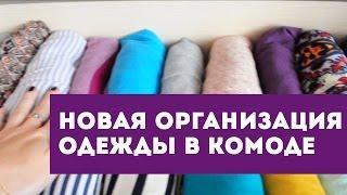 Как складывать вещи? Новая организация хранения в комоде от Olga Drozdova