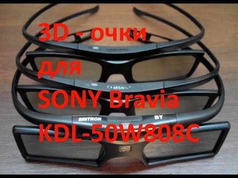 CO✓ Обзор замены 3D- очков для SONY Bravia KDL-50W808C - YouTube