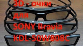 CO✔ Обзор замены 3D- очков для SONY Bravia KDL-50W808C(Распаковка и обзор замены 3D- очков для SONY Bravia KDL-50W808C ..., 2016-02-29T11:44:05.000Z)