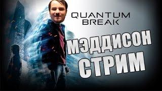 Мэддисон стрим в Quantum Break (ч.1)