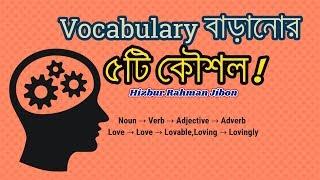 How to learn vocabulary fast || কিভাবে ইংরেজীর  শব্দ ভান্ডার বাড়ানো যায় ||  Hizbur Rahman Jibon