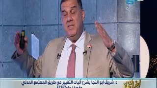 اخر  النهار - د. شريف ابو النجا يشرح آليات التغيير وازاي (تفكّر بره الصندوق)