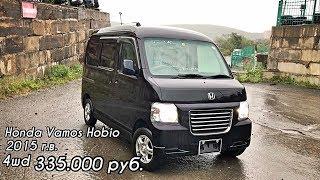 Honda Vamos Hobio!  Автоподбор Авторынок «Зелёный Угол» !