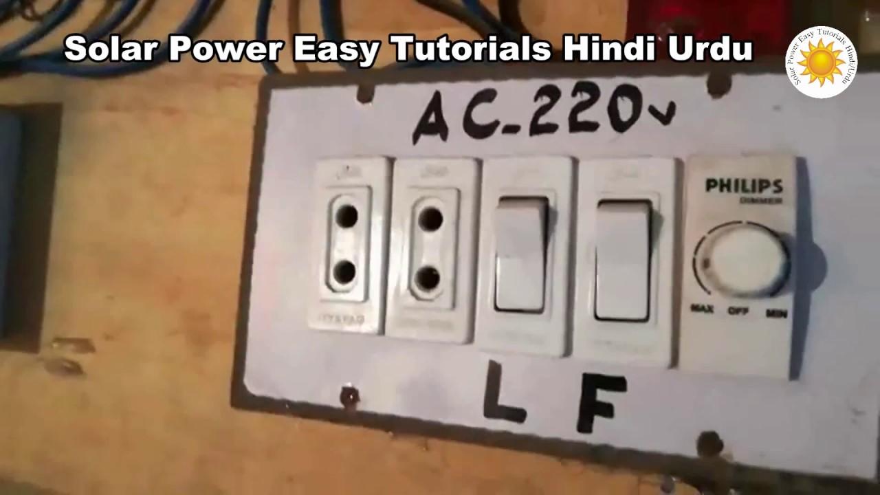 solar ac dc wiring in home part 2 solar wiring connection detail in urdu hindi [ 1280 x 720 Pixel ]