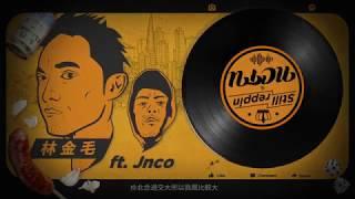 Ian ft. Jnco (金毛 ft. 荊軻) - Still reppin NCTU 之 交大MC只會烤香腸!?