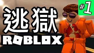 ROBLOX / 免費的逃獄遊戲!Jailbreak EP.1【有感筆電 實況】