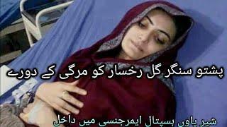 Gul Rukhsar Kashmala Gul Khoban Nadia Gul Dilraj Gul Panra Pashto New Songs 2019