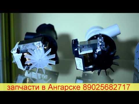 Запчасти для стиральных машин в Ангарске 89025682717