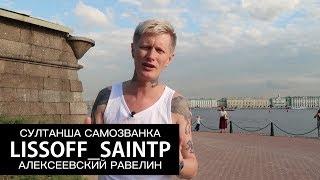 LISSOFF_SAINTP — АЛЕКСЕЕВСКИЙ РАВЕЛИН, САМОЗВАНКА (ЧАСТЬ 1/3)