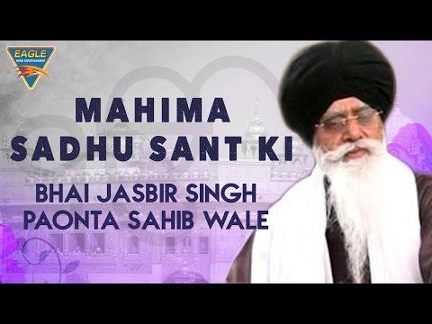Latest Gurbani - Mahima Sadhu Sant Ki - Bhai Jasbir Singh Paonta Sahib Wale || Eagle Hindi