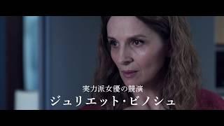 映画『私の知らないわたしの素顔』予告編