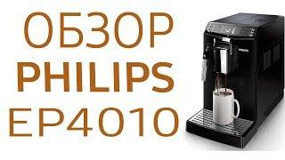 кофеварка Philips EP 4010