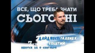 Почему убили Захарченко, как в Умани готовятся к приезду хасидов | Главные события недели