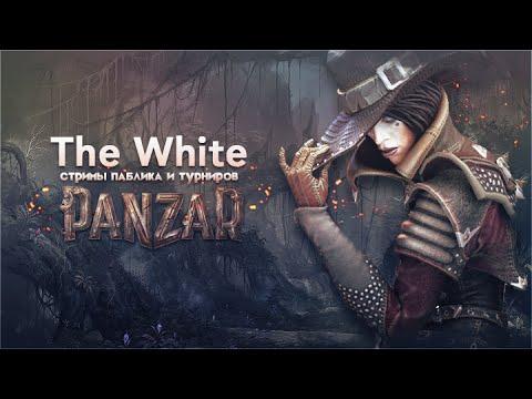 видео: panzar / Тестовый сервер 41 патч( Вай и Белый)
