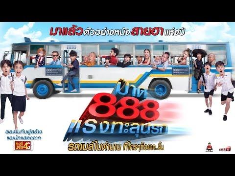 ตัวอย่าง ป๊าด 888 แรงทะลุนรก (Filmguru Official)