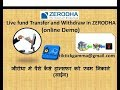 live fund Transfer and Withdraw from Bank to ZERODHA trading account(online demo)
