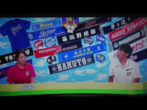 2020 高校 千葉 テレビ 野球