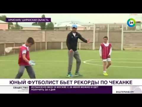 «Маленький Пеле» из Армении готовится потеснить звезд футбола
