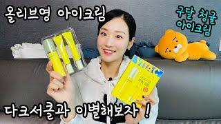 올리브영아이크림 구달 청귤 비타C 다크서클 아이크림 기…