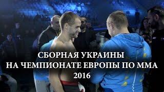 Сборная Украины на Чемпионате Европы по ММА 2016