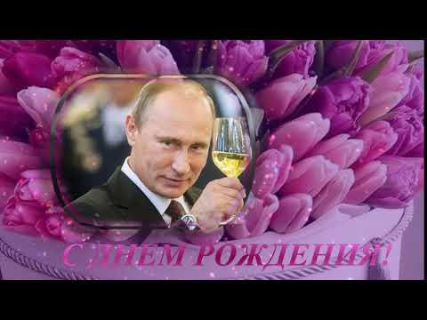 ФУТАЖ - ПУТИН поздравляет с ДНЕМ РОЖДЕНИЯ