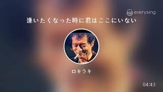 Singer : ロキラキ Title : 逢いたくなった時に君はここにいない everys...