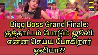 BIGG BOSS - 30th September 2017 - Promo 2 - Vijay Television Grand finale