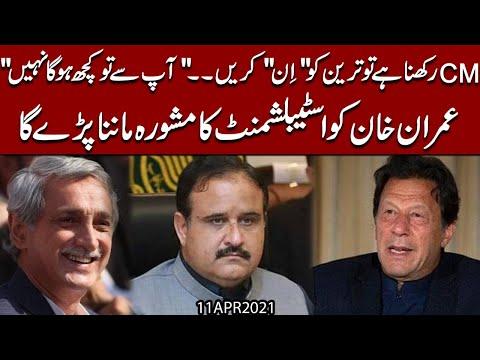 Jahangir Tareen ka muamla aur Establishment ki Imran Khan ko warning main kia taluq hai ?