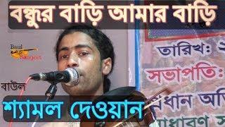বন্ধুর বাড়ি।।শ্যামল দেওয়ান।।Bondhur Bari Amar Barire Shamol Dewan New Baul Sangeet