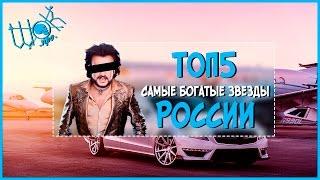 ТОП 5 Самые богатые звезды России 2016