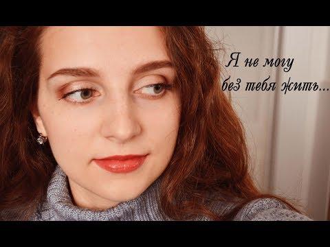 Николай Асеев - Я не могу без тебя жить.