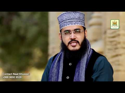 New Kalam 2017 Mujtaba Zeeshan WAH KYA MARTABA AEY GHOUS record and release by Al Jilani Studio