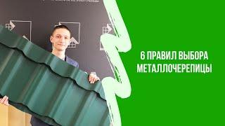 Металлочерепица - как сделать правильный выбор