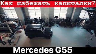 Mercedes G55 AMG. Как избежать капремонта двигателя?