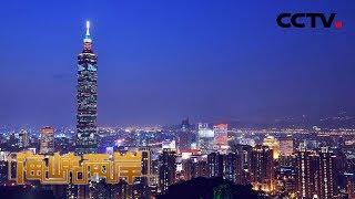 《海峡两岸》 20190918| CCTV中文国际