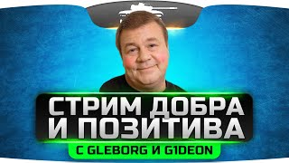 Невероятный Стрим Добра и Позитива. Играем в самую добрую игру с Gleborg и G1deon.