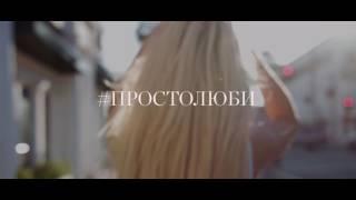 Виктория Боня в рекламной кампании Love Republic