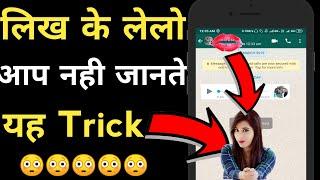 Whatsapp की यह Trick कोई नही जानता | New Hidden Secret Whatsapp Trick 2019