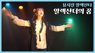 200529 뮤지컬 알렉산더 스페셜커튼콜(알렉산더의 꿈…
