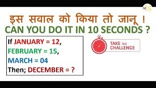 Can You Solve it in 10 Seconds? Tricky Mind by Mentors 36