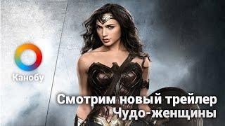 Смотрим эпичный трейлер «Чудо-женщины» (Wonder Woman)