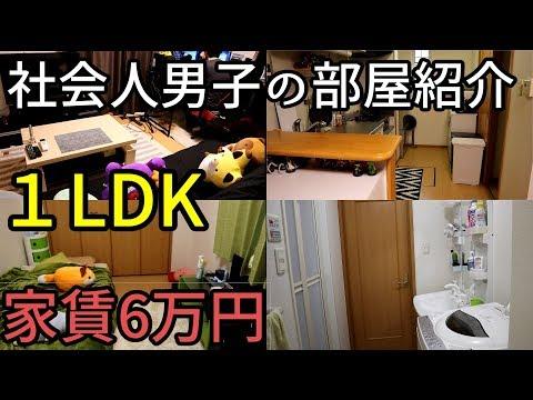 【部屋紹介】一人暮らし社会人男子のルームツアー【築10年1LDK】