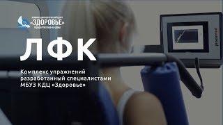 Комплекс упражнений ЛФК