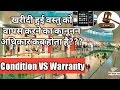 |Condition vs warranty| शर्त और वारंटी | explained in hindi