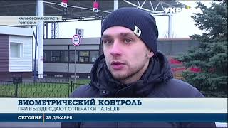 С 1 января вступают в силу новые правила въезда в Украину