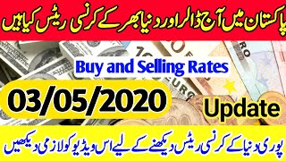 Today all currency rate in Pakistan ||Pakistan currency rates today ||Currency rate today 03_05_2020