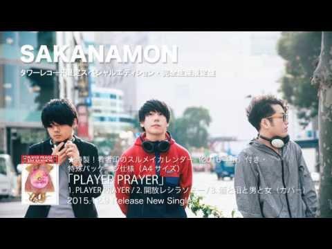 SAKANAMON - PLAYER PRAYER 【YouTube限定MUSIC VIDEO】