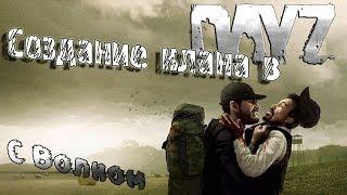Создание клана в DayZ(Подпишись, чтобы быть в курсе новых видео первым!http://youtube.com/subscription_center?add_user=VolkGameChanel Также если я тебе помог..., 2014-02-24T17:10:44.000Z)